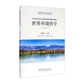 {正版新书现货} 世界环境哲学 9787521905731 周国文主编 中国