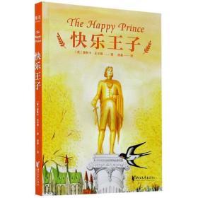 全新正版 快乐王子奥斯卡·王尔德浙江文艺出版社