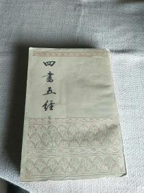 四书五经  中 中国书店