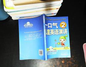一口气儿童英语演讲(2)【无光盘】