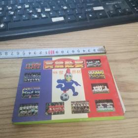 英雄赴宴98世界杯明信片(六张)