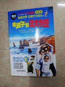 HA2005407 带孩子游澳大利亚  第2版