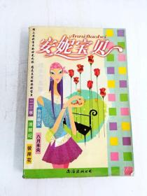 HA3001398 安妮宝贝经典作品集【一版一印】