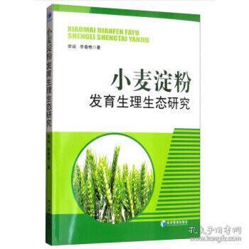 小麦淀粉发育生理生态研究