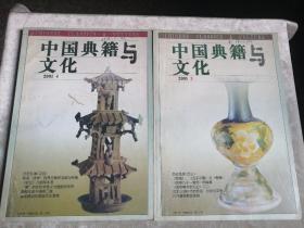 包邮 中国典籍与文化2001年第3、4期 两本合售
