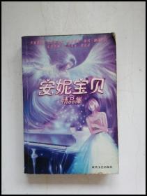 HB3004477 安妮寶貝精品集【一版一印】