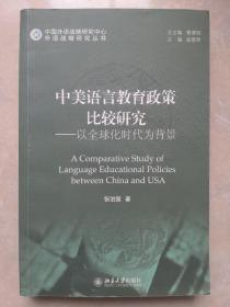 中美语言教育政策比较研究——以全球化时代为背景(作者签增)