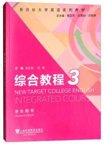 综合教程3(学生用书)