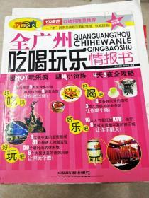 HC5000985 全广州吃喝玩乐情报书