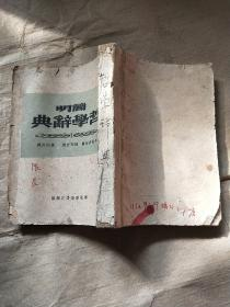 简明哲学辞典 华北新华书店翻印
