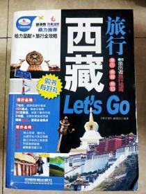 HC5003468 西藏旅行let,s go