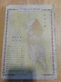 小说月报 第十四卷 第八号(民国十二年初版发行)