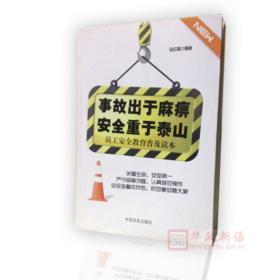正版全新事故出于麻痹安全重于泰山 员工安全教育普及读本 中国言实出版社9787802504097q12652
