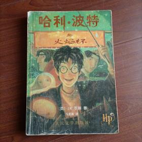 哈利 波特与火焰杯