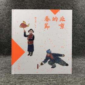 新年礼·何大齐毛笔签名钤印《北京的春节》(精装,一版一印)赠送藏书票一枚,福字四幅。