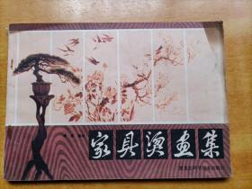 家具烫画集【1984年一般第一次印刷】