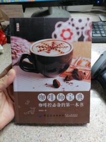 咖啡师宝典(咖啡控必备的第一本书)