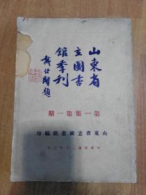 山东省立图书馆季刊(第一集第一期)(民国二十年 品相如图)