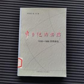 半世纪的回眸:1938-1988.热带诗选