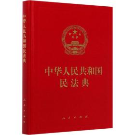 中华人民共和国民法典(精装本)