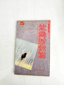 HA1006857 让我对你说--爱的世界丛书【书边略有斑渍】