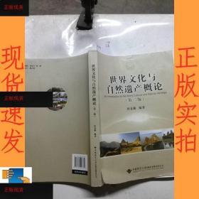 【欢迎下单!】世界文化与自然遗产概论(第2版)孙克勤中国地质