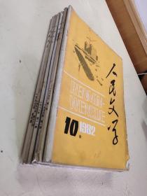 人民文学 杂志 1982年10 1985年1 1988年1 11 12 1993年4 共6册合售