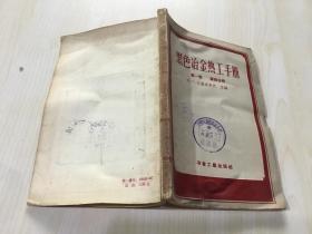 黑色冶金热工手册