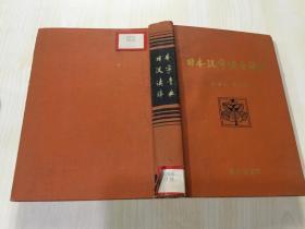 日本汉字读音辞典