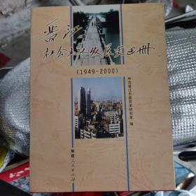 【量少版本,几近全新】晋江社会主义发展史画册:1949~2000