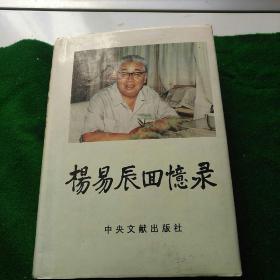 杨易辰回忆录(精装本),作者印钤本!