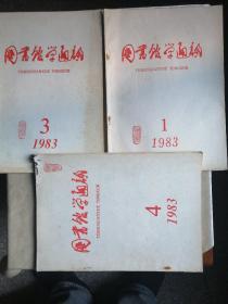 包邮 图书馆学通讯 1983年第1/3/4期