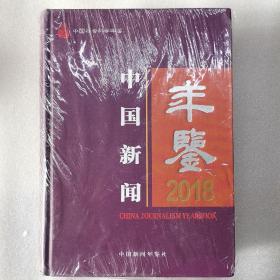 中国新闻传播学年鉴(2018)