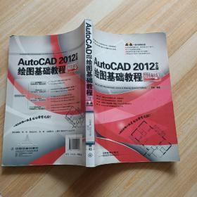 AutoCAD 2012中文版绘图基础教程(畅销版)