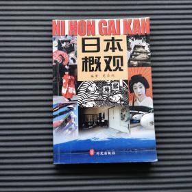 日本概观:日、汉对照