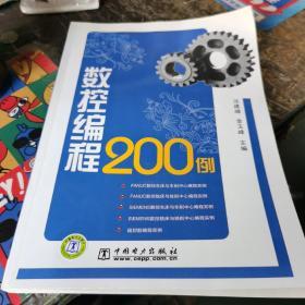 数控编程200例