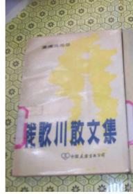 钱歌川散文集(84年一版一印