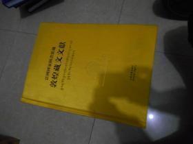 法藏敦煌藏文文献(8)