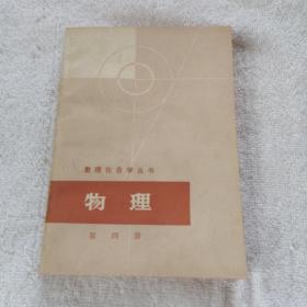 《数理化自学丛书》物理