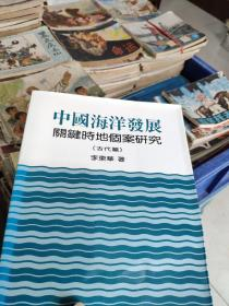中国海洋发展,关键时地个案研究(古代篇),作者签名