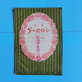 老版歌剧 《 第一次约会》1958年出版【沈阳市皇姑区维德人民公社】
