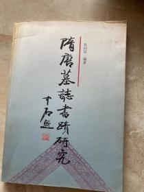 隋唐墓志书迹研究【有签名】
