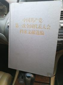 中国共产党第一次全国代表大会档案文献选编,(缺书衣)。