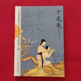 中国禁毁小说110部:十尾龟(品佳,内页干净无勾划)