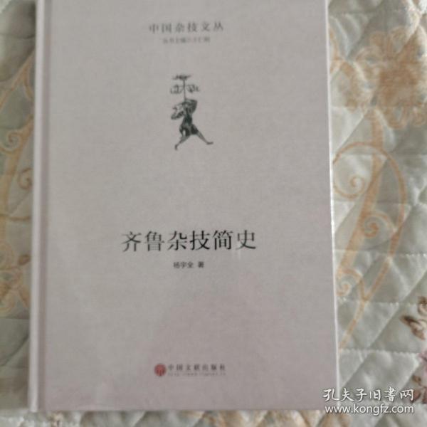 齐鲁杂技简史
