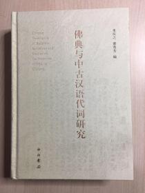 佛典与中古汉语代词研究 (封面微脏,内十品)