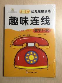 2-6岁幼儿思维训练-趣味连线(共6册) (全新未拆封)