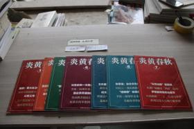 炎黄春秋2010年1-7期