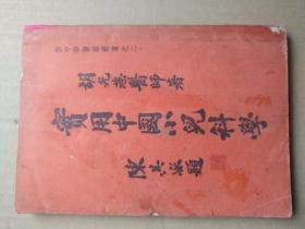 实用中国小儿科学一册(临床价值非常高)