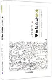 【新华书店】正版 河南古建筑地图贾珺清华大学出版社9787302452577 书籍